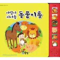 모퉁이돌 사운드북 2 - 아담이 지어준 동물이름