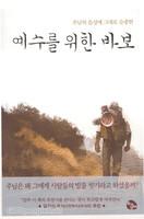 예수를 위한 바보 (2011 올해의 신앙도서)