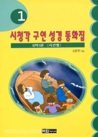 시청각 구연 성경 동화집1 - 신약1권(사건별)