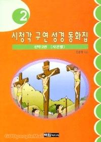 시청각 구연 성경 동화집2 - 신약2권(사건별)