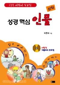 52주 어린이 설교집 - 성경 핵심 인물 신약 (시청각 그림자료 CD포함)