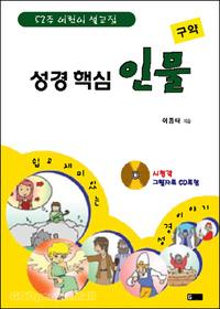 52주 어린이 설교집 - 성경 핵심 인물 구약 (시청각 그림자료 CD포함)