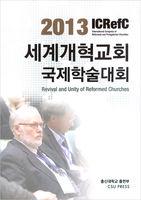 2013 ICRefC 세계개혁교회 국제학술대회