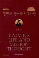 [개정증보판] 칼빈의 생애와 선교사상