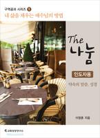 The 나눔 (인도자용) - 구역공과 시리즈 1