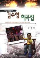 김수형 희곡집 - 교회연극 연출노트1