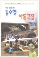 김수형 아동극집 - 교회연극 연출노트 2