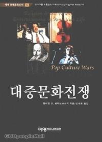 대중문화전쟁 : 미국 문화 속의 종교와 연예의 역할 - 예영현대문화신서 5