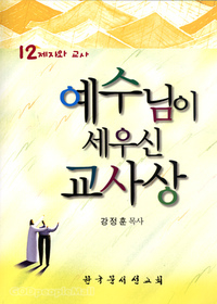 예수님이 세우신 교사상 - 12제자와 교사