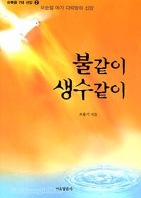 불같이 생수같이 - 오순절 다락방의 신앙(순복음7대신앙 2)