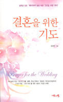 결혼을 위한 기도