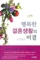[개정판] 행복한 결혼생활의 비결 - 후회없는 결혼