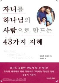 자녀를 하나님의 사람으로 만드는 43가지 지혜