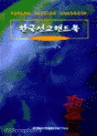 한국 선교 핸드북 (1998~2000)