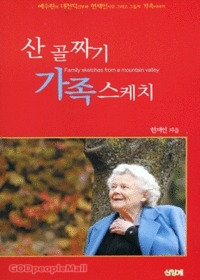산골짜기 가족스케치 -예수원의 대천덕신부와 현재인사모 그리고 그들의 가족이야기
