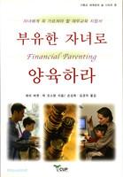 부유한 자녀로 양육하라 - 기독교 세계관과 삶 시리즈 9