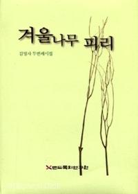 겨울나무 피리 - 김영자 두번째 시집