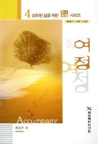 여정(창세기 11장~22장) - 성화된 삶을 위한 말씀동행 시리즈 4