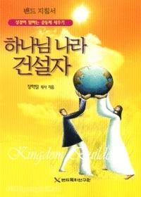 하나님나라 건설자 - 밴드지침서★