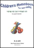 어린이를 위한 찬송가 바이올린 듀엣(악보)