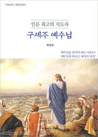 인류 최고의 지도자 - 구세주 예수님