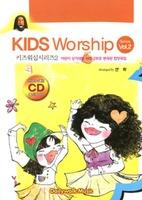 키즈워십 시리즈 Vol.2-어린이성가대를 위해 2부로 편곡된 합창곡집(악보)
