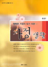 [개역개정판] 가정생활(중급2) - 십자가의 길 생활시리즈2
