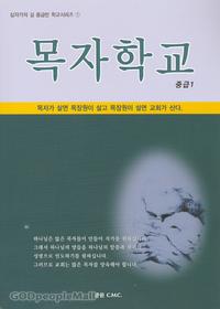 [개역개정판] 목자학교 - 십자가의 길 중급반 학교시리즈 1