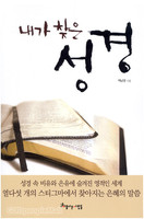 내가 찾은 성경