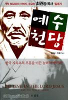 [개정판] 예수천당 - 최권능 목사 일대기