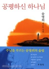 공평하신 하나님 - 송명희 베스트 시집