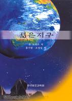 젊은 지구 - 지구의 참 역사 (과거, 현재, 미래)