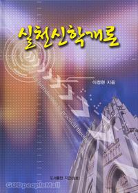 실천신학개론★