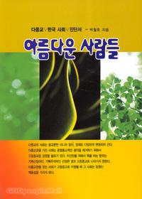 아름다운 사람들 - 다종교V한국사회V진단서