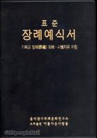 표준 장례 예식서 - 기독교 장례 의례 사별치유 지침
