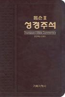 [최신 개정판]톰슨 2 성경주석 대 단본 (색인/가죽/무지퍼/자주)