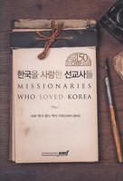 한국을 사랑한 선교사들