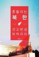 흔들리는 북한 견고한 성 파하리라