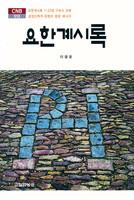 요한계시록 - CNB513