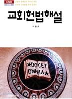 교회헌법해설 - CNB533