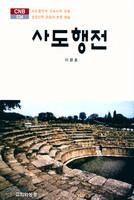사도행전 - CNB534