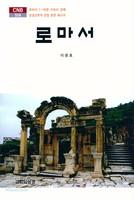 로마서 - CNB514