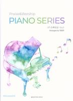 Praise&Worship Piano Series - Vol.5  - 주 은혜임을 (악보)