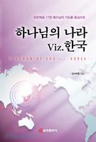 하나님의 나라 Viz. 한국