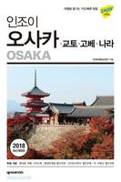 [2018 최신개정판] 인조이 오사카 교토 고베 나라