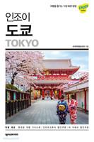 [2019년 최신 정보] 인조이 도쿄