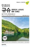 [2018 최신개정판] 인조이 규슈 후쿠오카 나가사키 벳푸 유후인