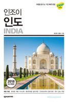 [2018 최신개정판] 인조이 인도