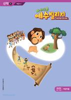 예수빌리지 신약1 - 유년부 어린이용(초등1-3학년)