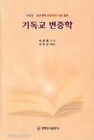 [개정판] 기독교 변증학